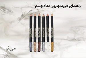 انواع مداد چشم